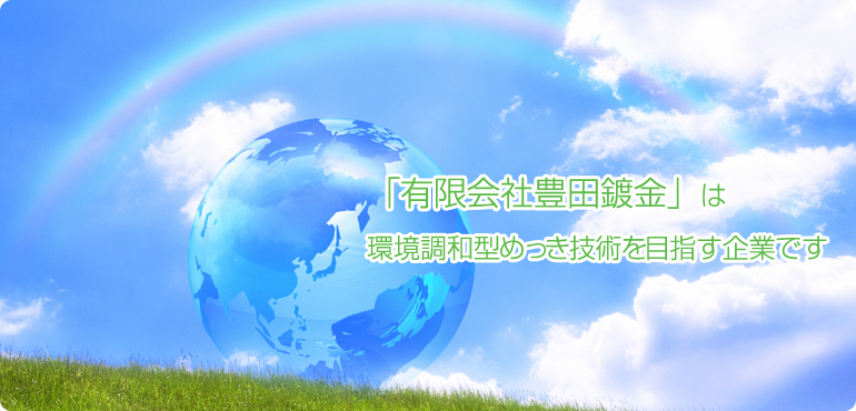 環境調和型めっき技術を目指す企業です